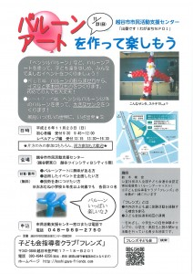わがまちNPO①-212x300